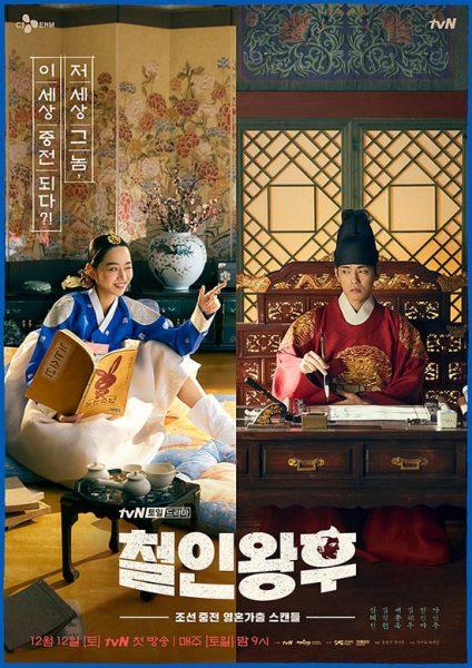 دانلود سریال کره ای Mr. Queen 2020 با لینک مستقیم