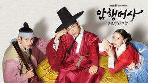 دانلود سریال کره ای Royal Secret Inspector 2020 با لینک مستقیم