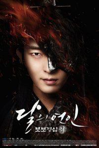 دانلود سریال کره ای عاشقان ماه Moon Lovers: Scarlet Heart Ryeo 2016 با لینک مستقیم