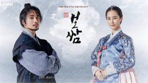 دانلود سریال کره ای Bossam: Steal the Fate 2021 با لینک مستقیم